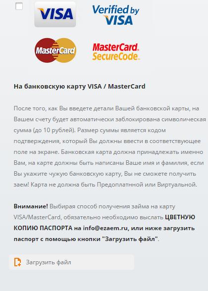 займ квику на банковскую карту kredito24 займ вход в личный кабинет