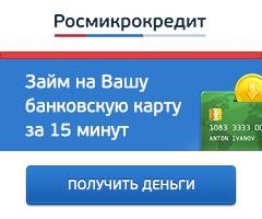 Взять онлайн кредит без карты